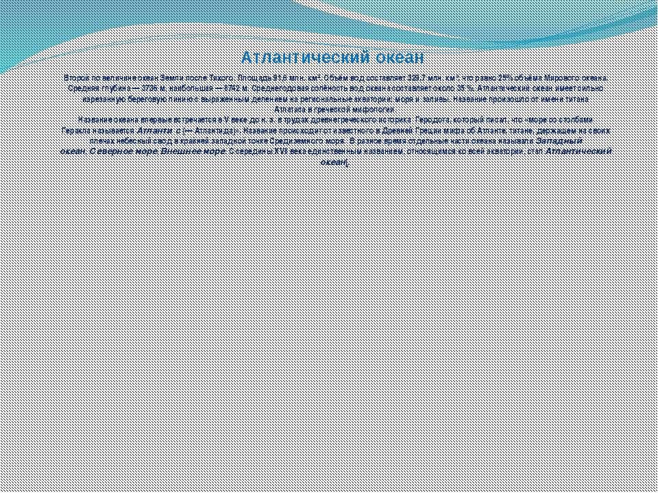 Атлантический океан Второй по величине океан ЗемлипослеТихого. Площадь 91,...