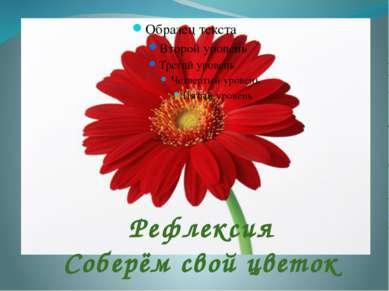 Рефлексия Соберём свой цветок Рефлексия Соберём свой цветок