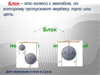 Блок – это колесо с желобом, по которому пропускают верёвку, трос или цепь. Б...