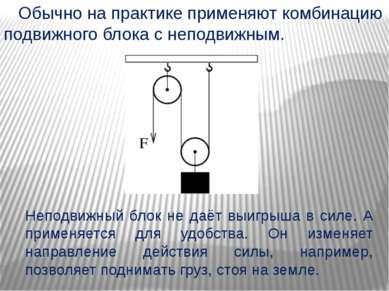 Обычно на практике применяют комбинацию подвижного блока с неподвижным. Непод...