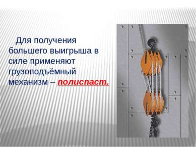 Для получения большего выигрыша в силе применяют грузоподъёмный механизм – по...