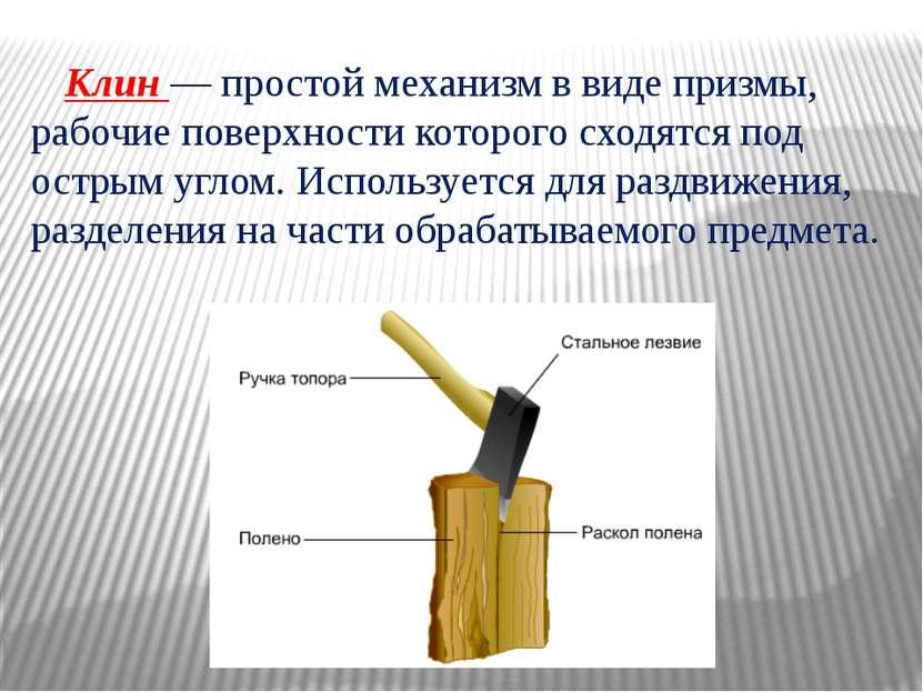 Клин — простой механизм в виде призмы, рабочие поверхности которого сходятся ...