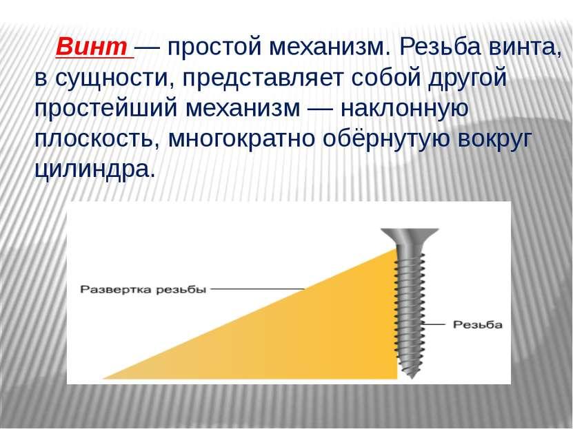 Винт — простой механизм. Резьба винта, в сущности, представляет собой другой ...