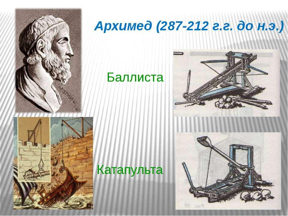 Архимед (287-212 г.г. до н.э.) Баллиста Катапульта