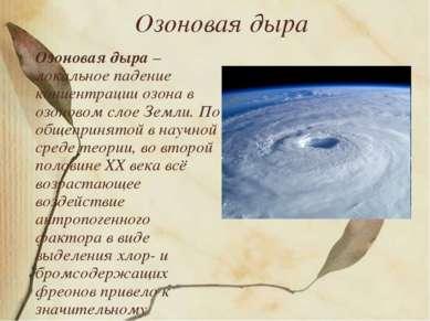 Озоновая дыра Озоновая дыра – локальное падение концентрации озона в озоновом...