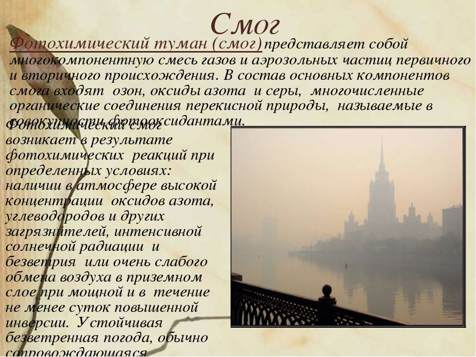 Смог Фотохимический туман (смог) представляет собой многокомпонентную смесь г...
