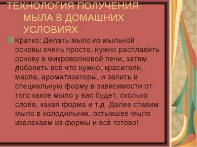 ТЕХНОЛОГИЯ ПОЛУЧЕНИЯ МЫЛА В ДОМАШНИХ УСЛОВИЯХ Кратко: Делать мыло из мыльной ...