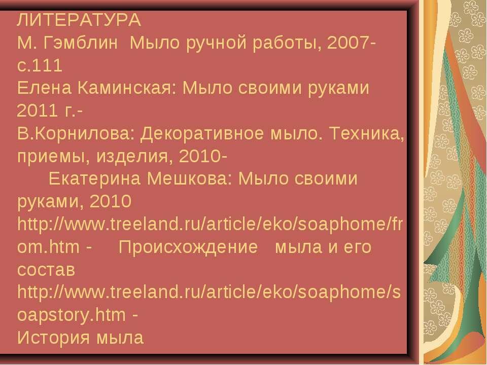 ЛИТЕРАТУРА М. Гэмблин Мыло ручной работы, 2007- с.111 Елена Каминская: Мыло с...