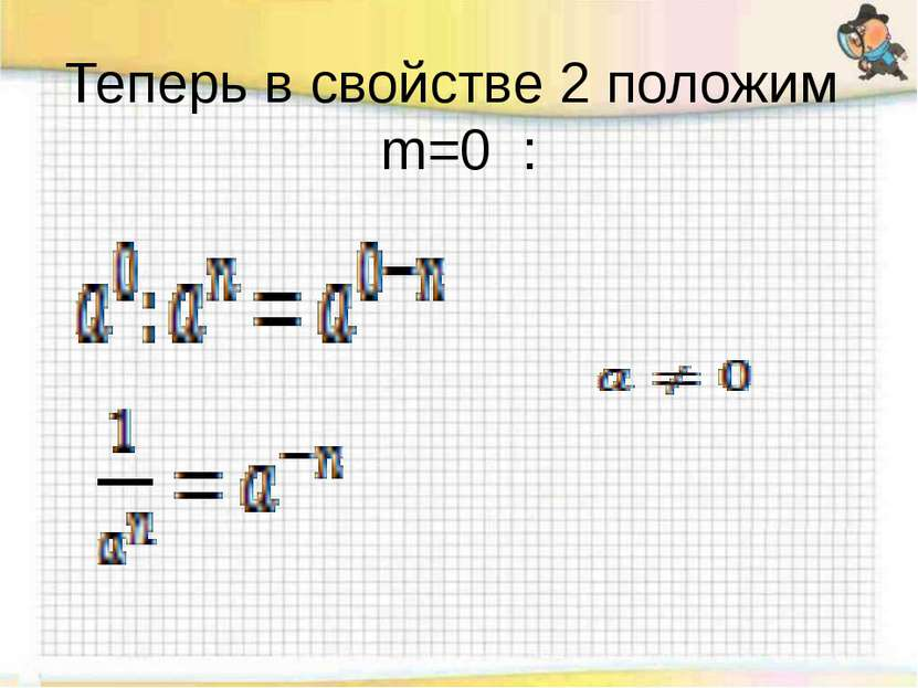 Теперь в свойстве 2 положим m=0 :