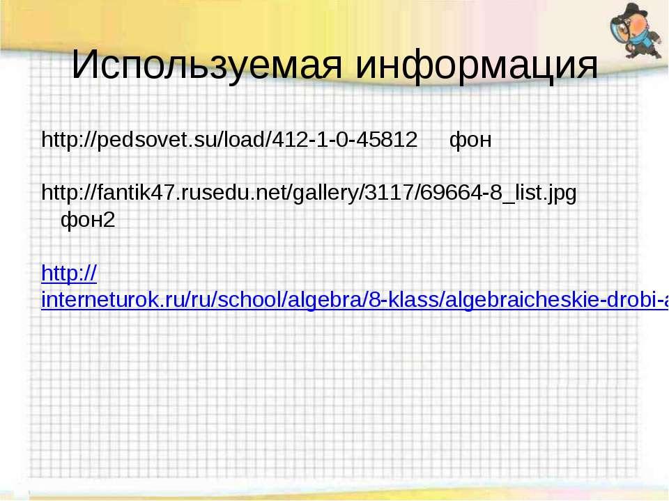Используемая информация http://pedsovet.su/load/412-1-0-45812 фон http://fant...