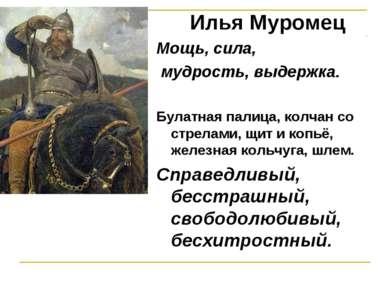 Илья Муромец Мощь, сила, мудрость, выдержка. Булатная палица, колчан со стрел...