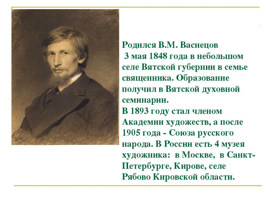 Родился В.М. Васнецов 3 мая 1848 года в небольшом селе Вятской губернии в сем...