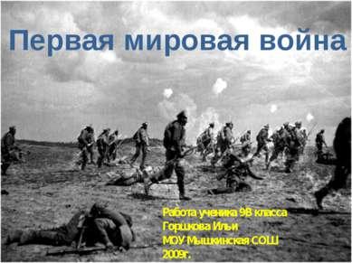 Первая мировая война Работа ученика 9В класса Горшкова Ильи МОУ Мышкинская СО...