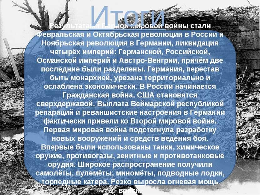 Результатами Первой мировой войны стали Февральская и Октябрьская революции в...