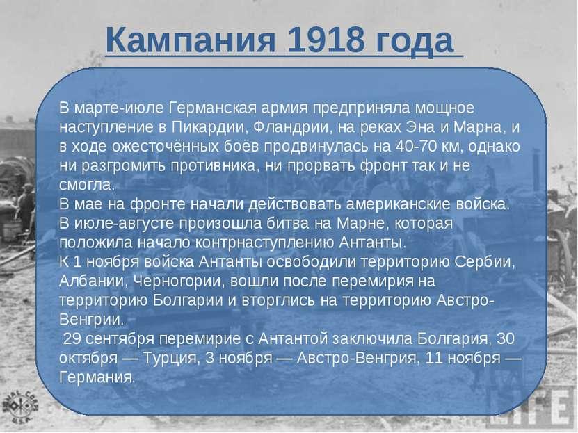 В марте-июле Германская армия предприняла мощное наступление в Пикардии, Флан...