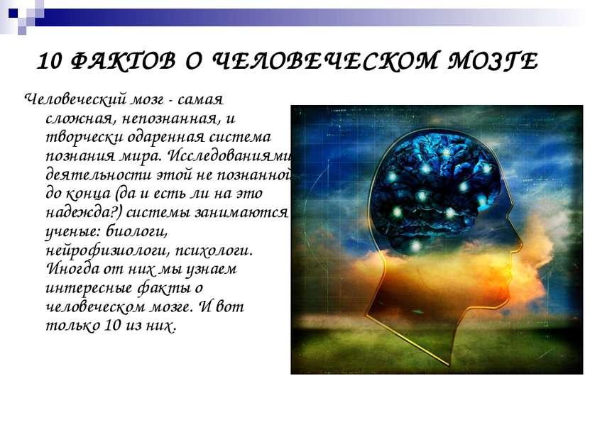 10 ФАКТОВ О ЧЕЛОВЕЧЕСКОМ МОЗГЕ Человеческий мозг - самая сложная, непознанная...