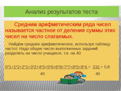 Анализ результатов теста Средним арифметическим ряда чисел называется частное...