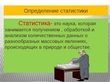 Определение статистики Статистика- это наука, которая занимается получением ,...