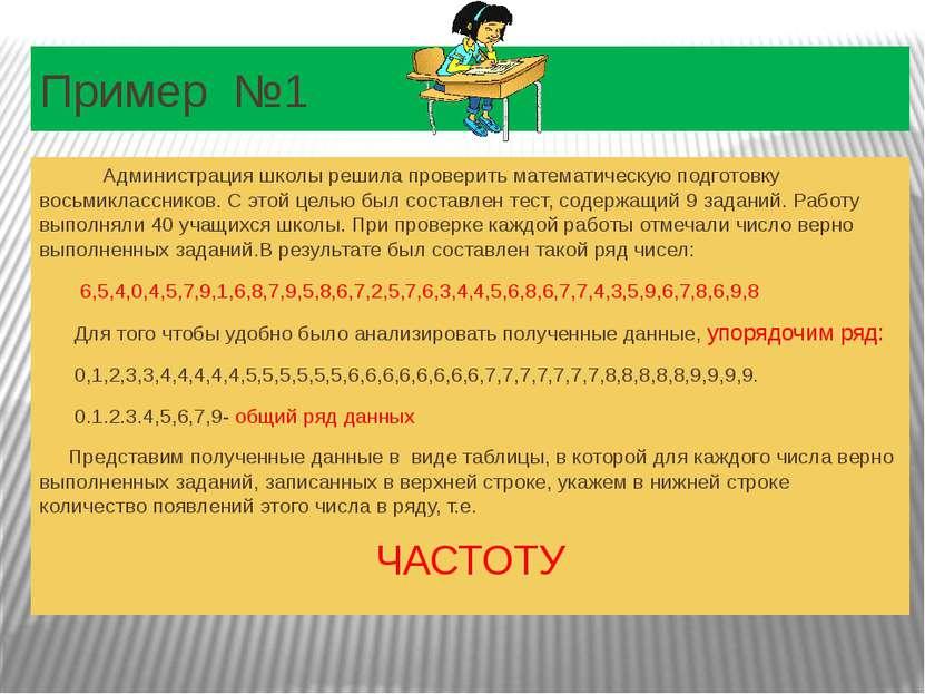 Пример №1 Администрация школы решила проверить математическую подготовку вось...