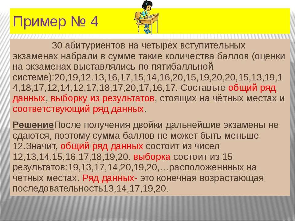 Пример № 4 30 абитуриентов на четырёх вступительных экзаменах набрали в сумме...