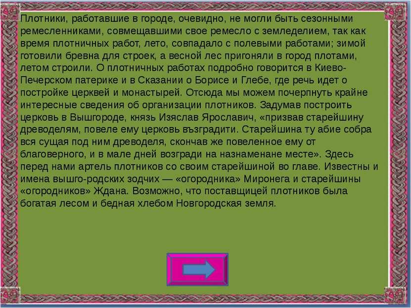 Список использованной литературы: М.В. Ломоносов « Записки по русской истории...