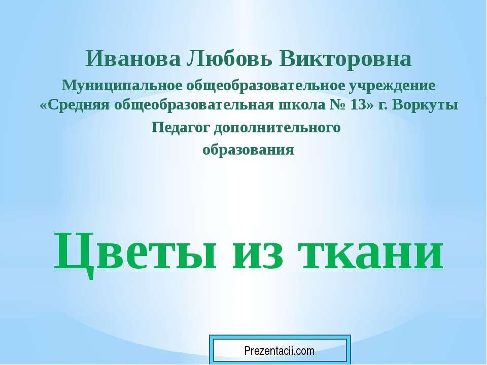 Иванова Любовь Викторовна Муниципальное общеобразовательное учреждение «Средн...