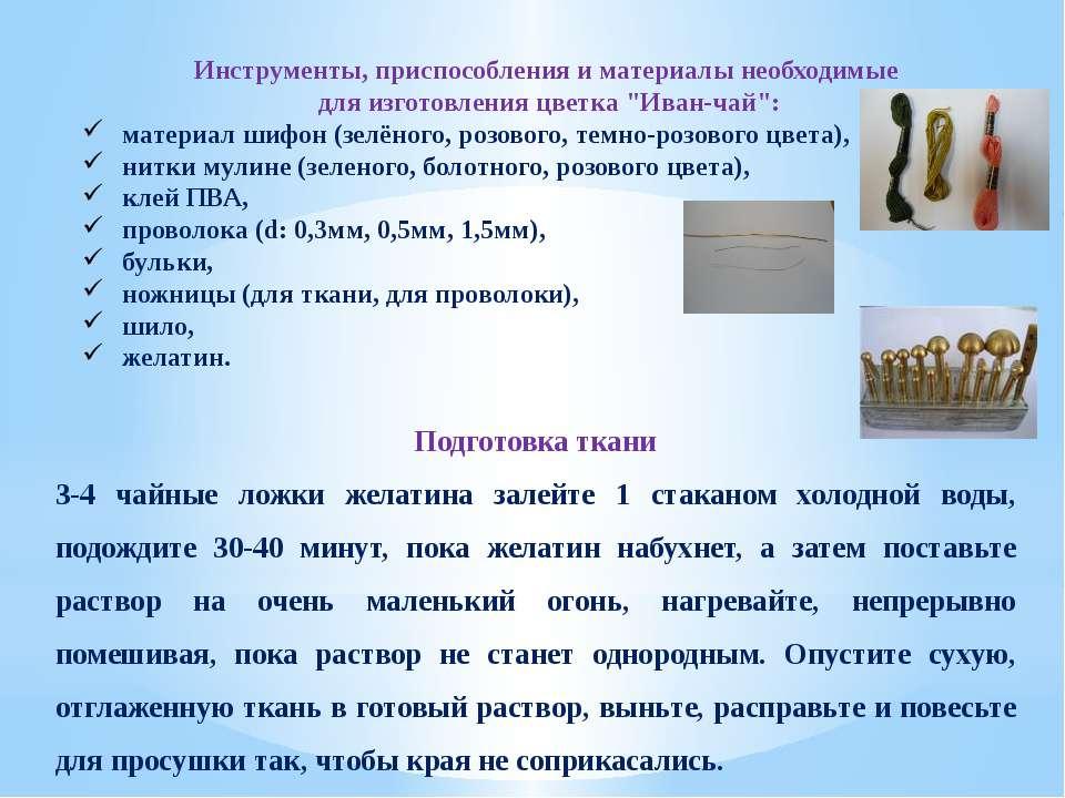 """Инструменты, приспособления и материалы необходимые для изготовления цветка """"..."""