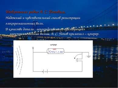 Изобретение радио А. С. Поповым. Надежный и чувствительный способ регистрации...