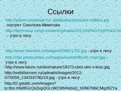 http://admin-smolensk.ru/~detlib/about/sokolov-mikitov.jpg портрет Соколова-М...
