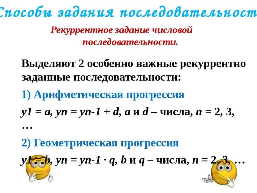 Способы задания последовательности Рекуррентное задание числовой последовател...