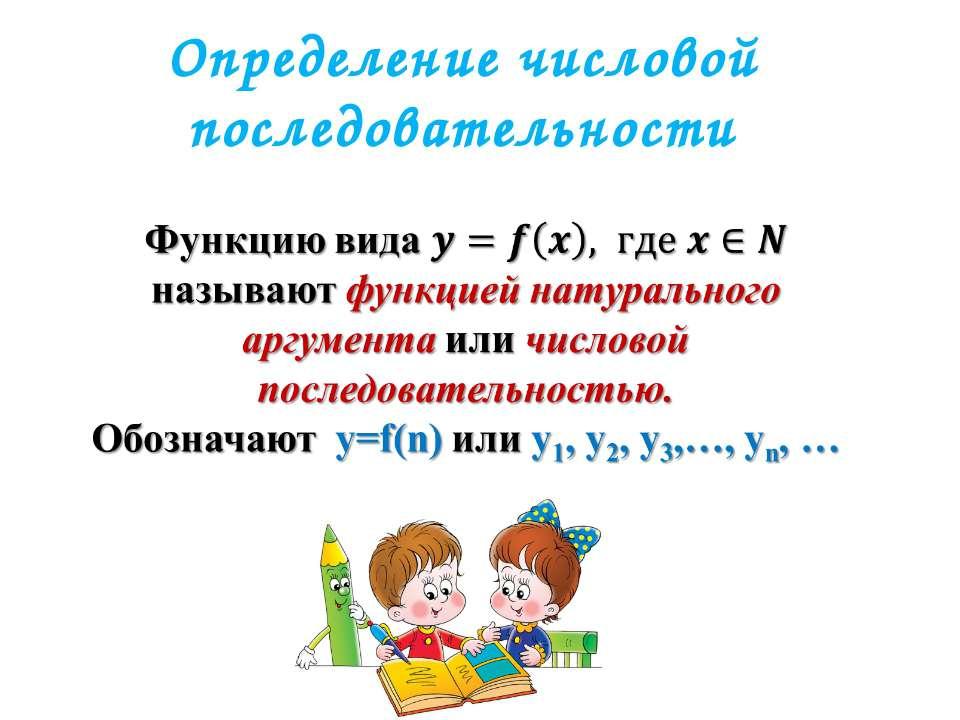 Определение числовой последовательности