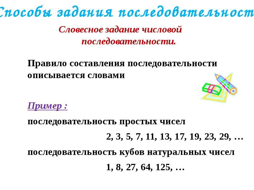 Способы задания последовательности Словесное задание числовой последовательно...
