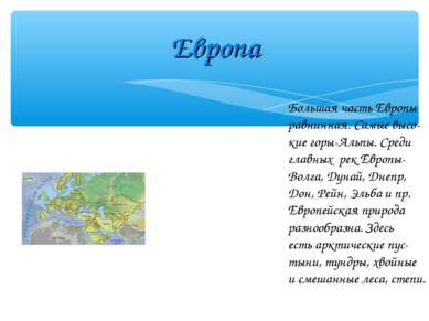 Европа Большая часть Европы равнинная. Самые высо- кие горы-Альпы. Среди глав...
