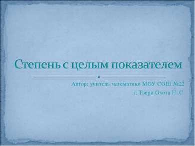 Автор: учитель математики МОУ СОШ №22 г. Твери Охота Н. С.