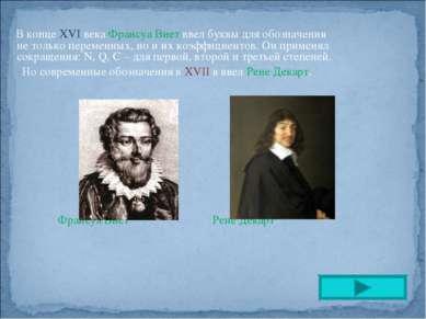 В конце ХVI века Франсуа Виет ввел буквы для обозначения не только переменных...