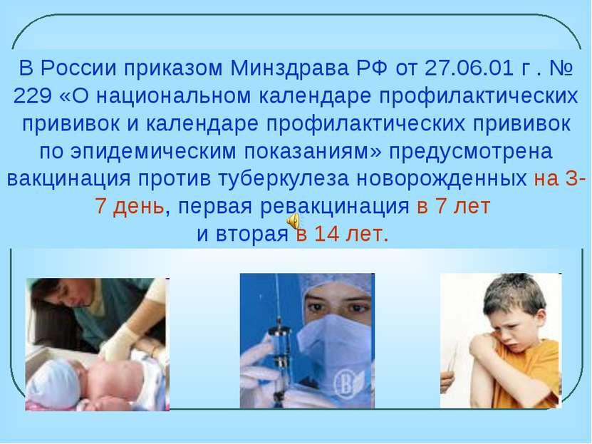 В России приказом Минздрава РФ от 27.06.01 г . № 229 «О национальном календар...