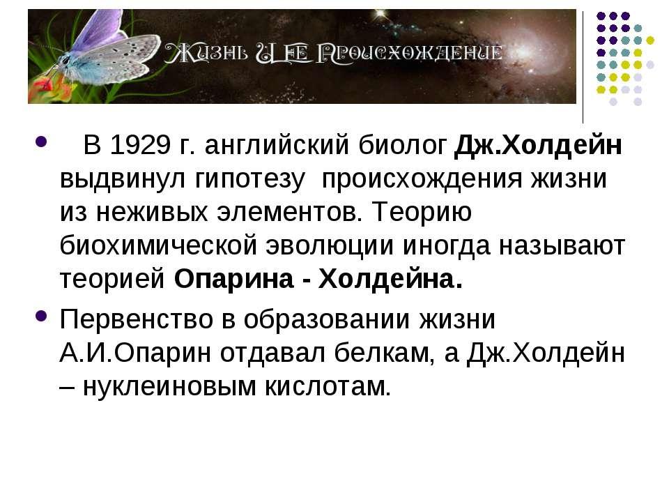В 1929 г. английский биолог Дж.Холдейн выдвинул гипотезу происхождения жизни ...