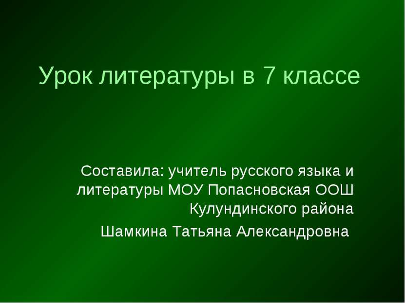 Урок литературы в 7 классе Составила: учитель русского языка и литературы МОУ...
