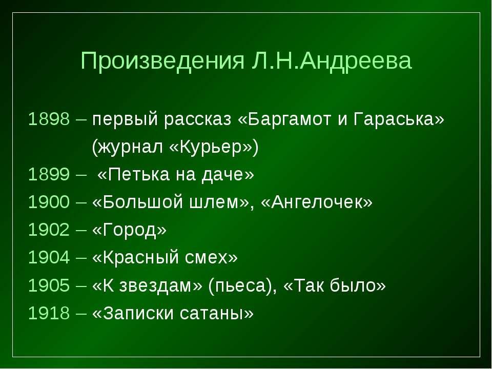 Произведения Л.Н.Андреева 1898 – первый рассказ «Баргамот и Гараська» (журнал...