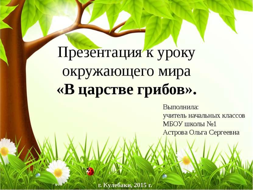 Презентация к уроку окружающего мира «В царстве грибов». Выполнила: учитель н...