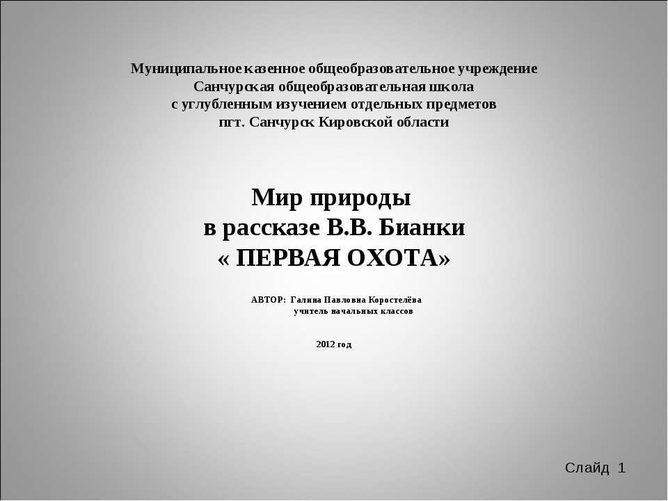 Муниципальное казенное общеобразовательное учреждение Санчурская общеобразова...