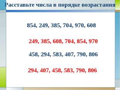 Расставьте числа в порядке возрастания 854, 249, 385, 704, 970, 608 249, 385,...