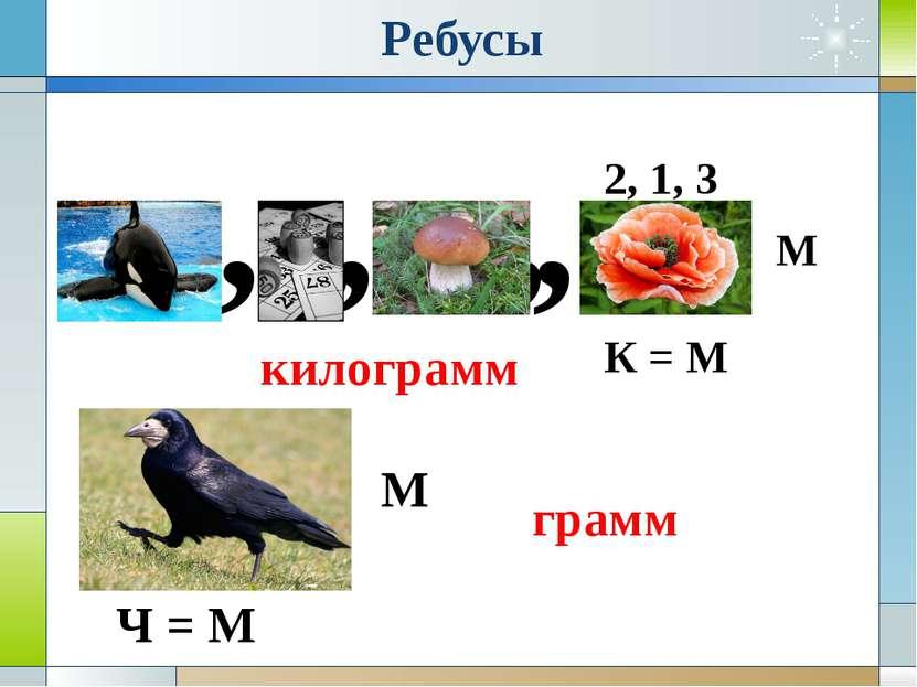 Ребусы килограмм грамм , , , , , Ч = М М