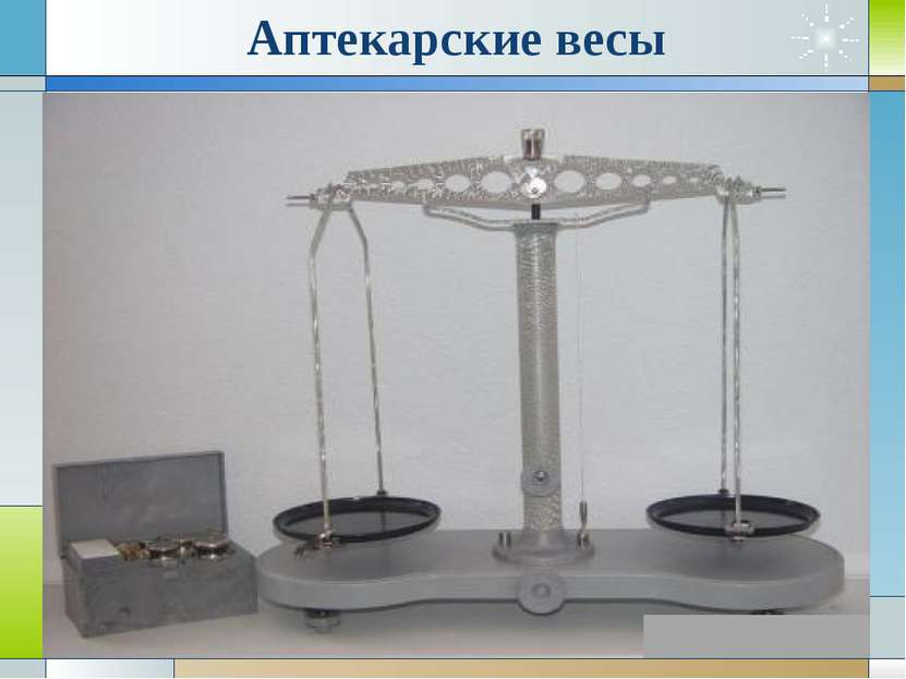 Аптекарские весы