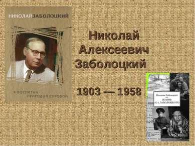 Николай Алексеевич Заболоцкий 1903 — 1958