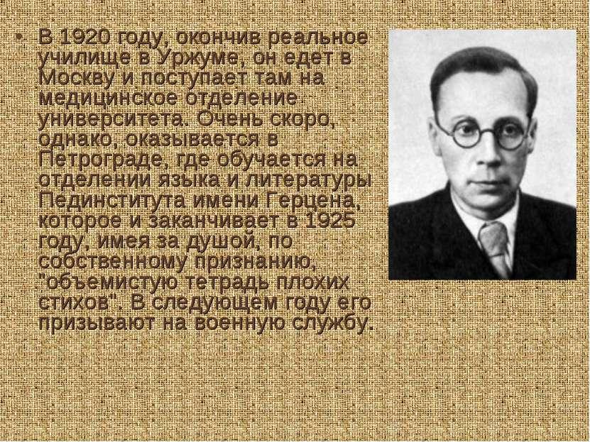 В 1920 году, окончив реальное училище в Уржуме, он едет в Москву и поступает ...