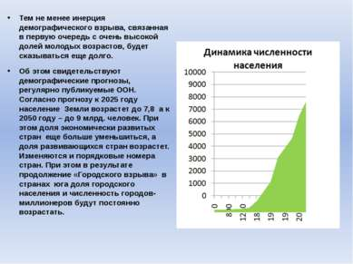 Тем не менее инерция демографического взрыва, связанная в первую очередь с оч...
