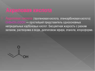 Акриловая кислота Акриловая кислота (пропеновая кислота, этенкарбоновая кисло...
