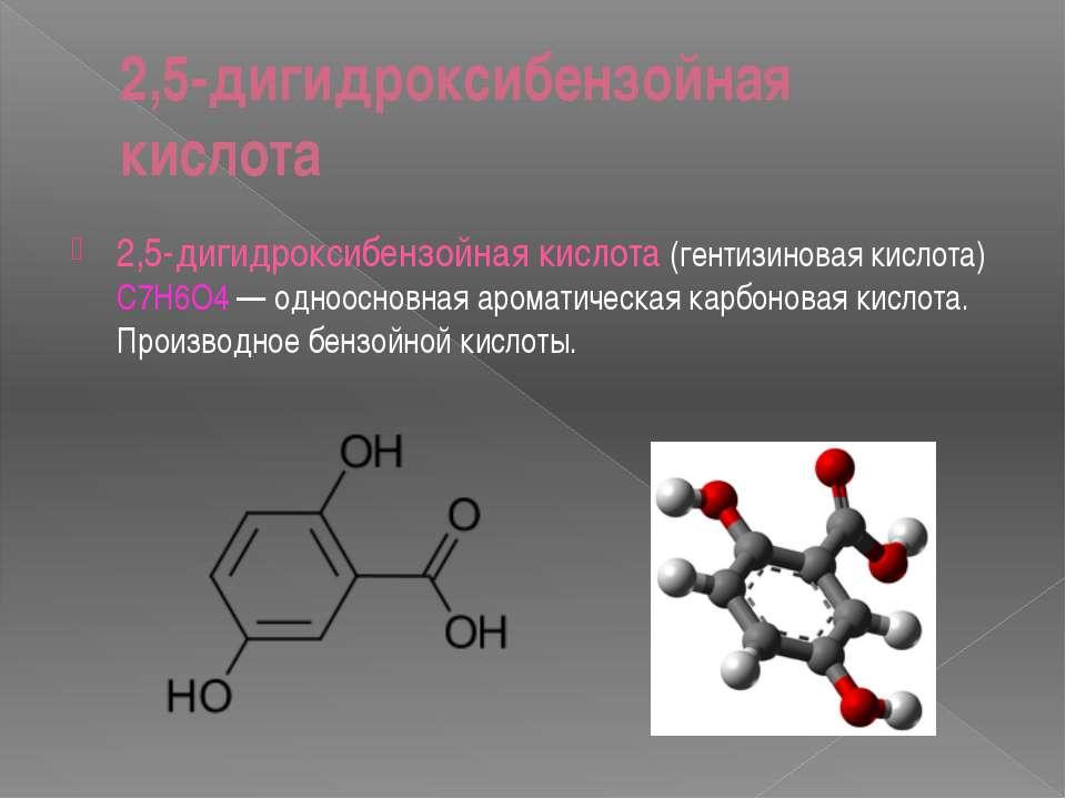 2,5-дигидроксибензойная кислота 2,5-дигидроксибензойная кислота (гентизиновая...