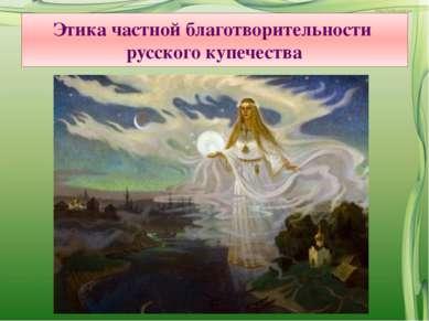 Этика частной благотворительности русского купечества